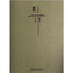[正版新书] 重新定义70后艺术中的质疑精神 9787530547137天津人民