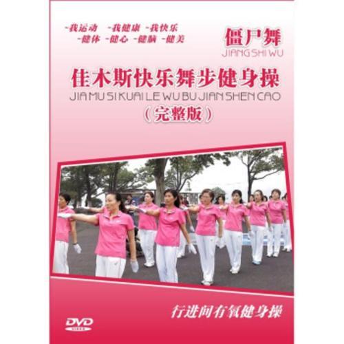 正版 佳木斯快乐舞步健身操(完整版)(1dvd)僵尸舞完整