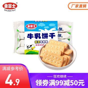 金富士 牛奶饼干高钙香浓130g 小包装营养零食牛乳饼干 孕妇儿童