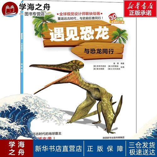 遇见恐龙 与恐龙同行 瑾蔚 编 绘本/图画书/少儿动漫书少儿 新华书店