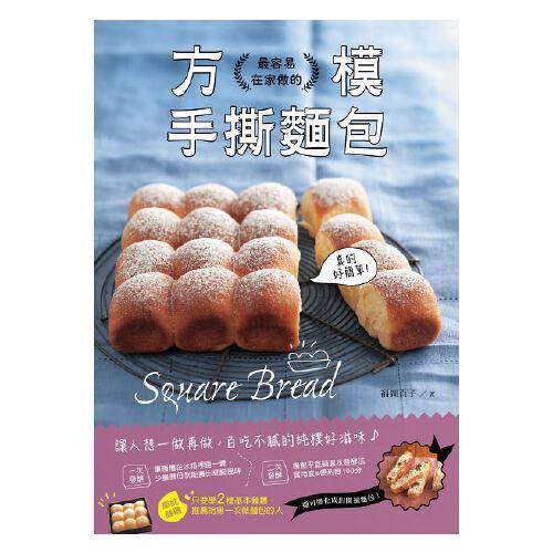 台版《容易在家做的方模手撕面包》自学零基础入门甜品甜点蛋糕美食