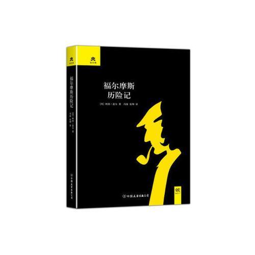 福尔摩斯历险记 (英)柯南·道尔,冯涛,张坤