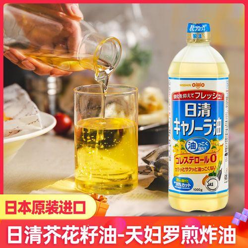日本进口日清菜籽油芥花籽油天妇罗煎炸油1l炒菜油炸