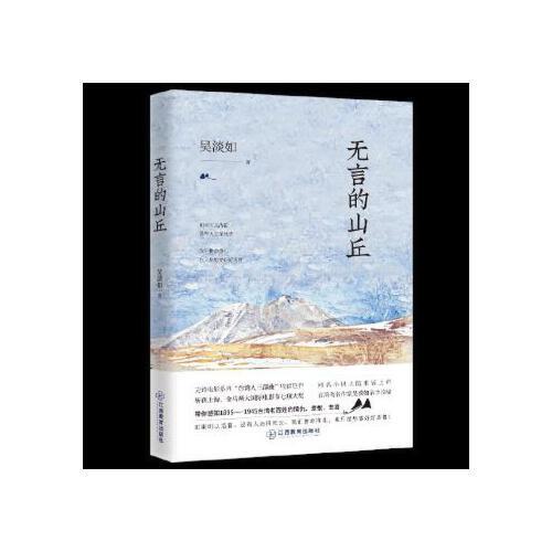 [正版现货]无言的山丘,吴淡如,江西教育出版社