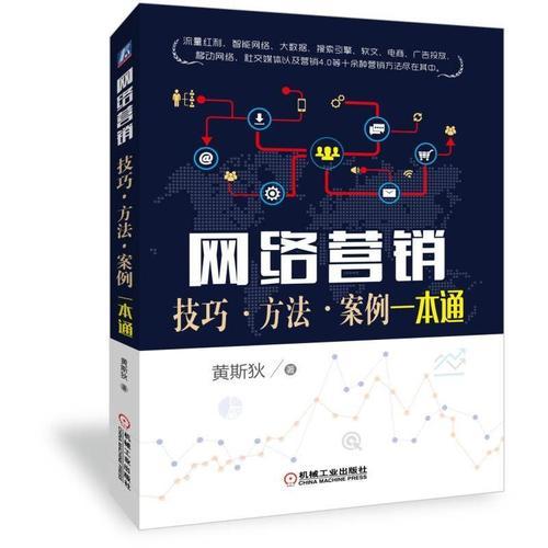 正版书籍 网络营销:技巧·方法·案例一本通 黄斯狄网络营销流量红利