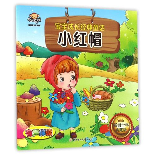 小红帽/宝宝成长经典童话 童话故事