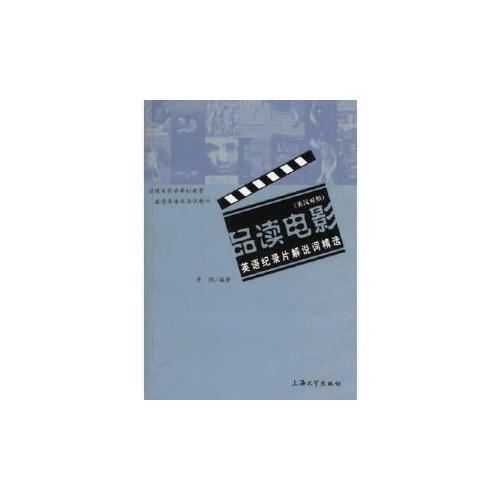 品读电影-英语纪录片解说词精选(英汉对照)李欣上海大学出版社