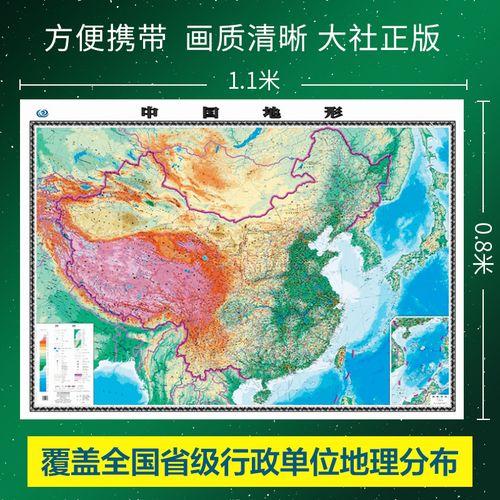 2021全新中国地形图 平面地形地图 中国地图挂图 地理