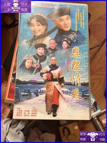 【二手9成新】恩怨情天 张卫健(16vcd)