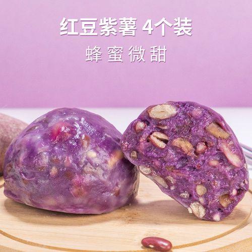 低脂粗粮无糖代餐包杂粮黏豆包糯米糕窝窝头年糕 红豆紫薯蜂蜜微甜四