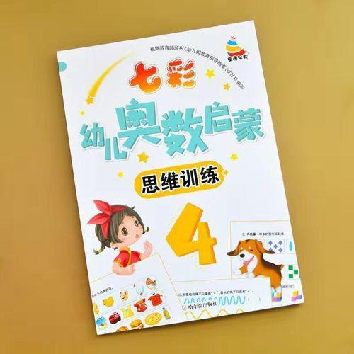 幼儿园学前班数学思维训练3-6岁幼儿奥数启蒙趣味数学