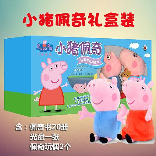 小猪佩奇故事书礼品套装全套20册 2个玩偶 中英文幼儿童双语动画绘本