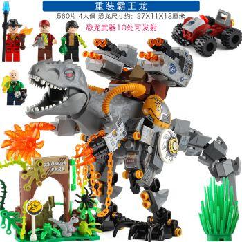 儿童玩具兼容乐高益智拼装积木侏罗纪恐龙世界系列暴龙翼龙霸王龙拼装