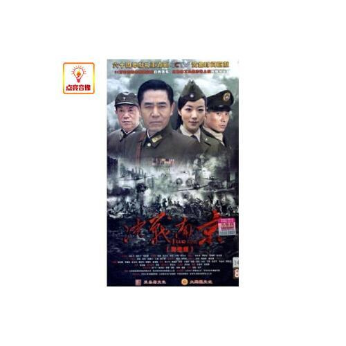 电视剧 决战南京 完整版 正版14dvd