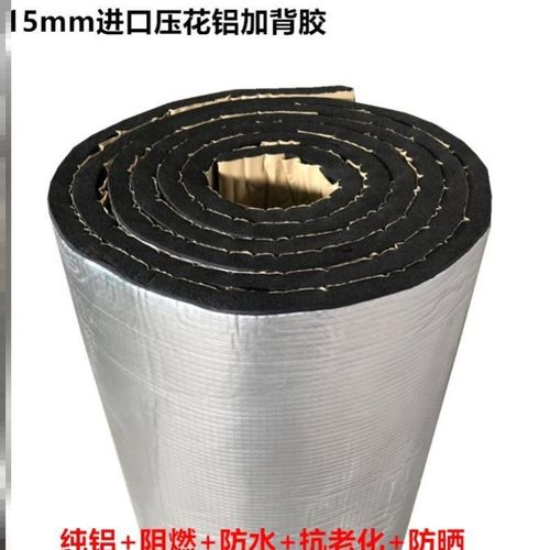橡塑阻燃棉阳光房屋顶隔热板保温隔音消音棉管道自粘铝箔环保材料