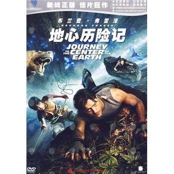 地心历险记(dvd)
