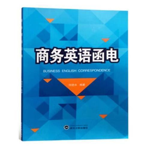 现货正版 商务英语函电何进水对外贸易商务英语电报信函写作高外语