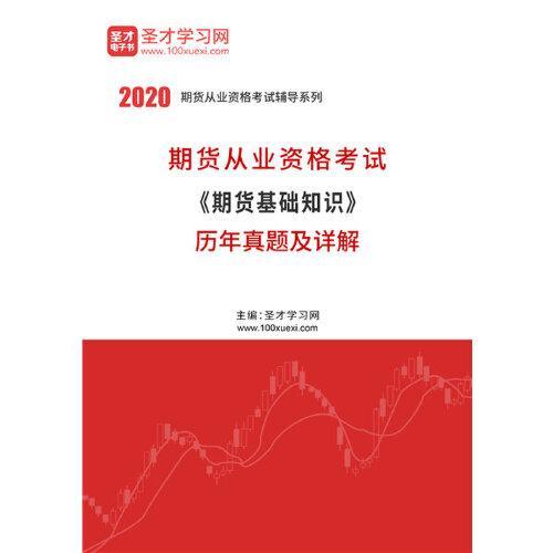 2020年期货从业资格考试《期货基础知识》历年真题及详解/结合考试