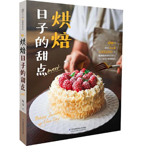 甜点制作方法 零基础学烘焙 法式糕点制作方法 西点烘焙书籍烘焙书籍
