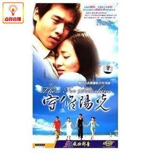 电视剧 正版 守候阳光(3dvd) dvd