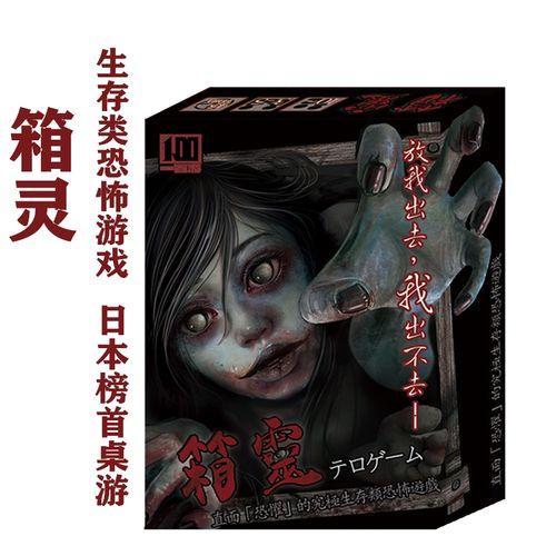 箱灵桌游箱女中文版合作推理休闲聚会密室逃脱类经典恐怖游戏五人