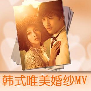 婚纱照片电子相册制作 婚礼mv视频之 韩版浪漫的旋律