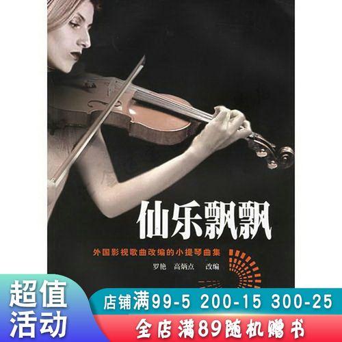 仙乐飘飘:外国影视歌曲改编的小提琴曲集