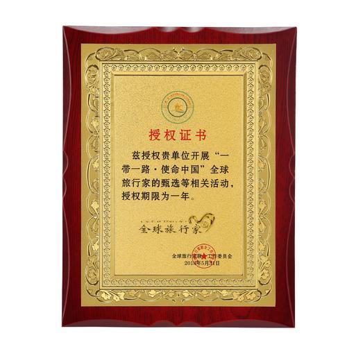 授权制作奖牌牌匾牌荣誉证书牌金箔奖牌定做定制托铜牌木木质