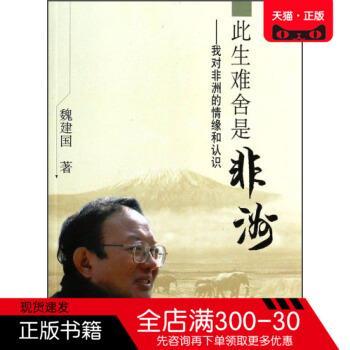 正版图书 此生难舍是非洲:我对非洲的情缘和认识 魏建国 中国商务出版