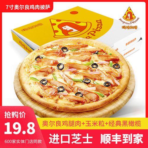 玛格利塔7寸奥尔良鸡肉披萨成品加热即食披萨芝士微波