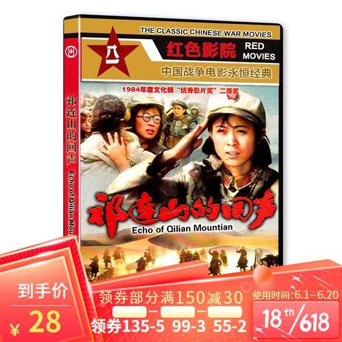 正版老电影  祁连山的回声1dvd历史革命红色老电影