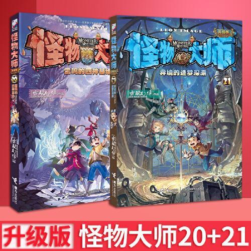 正版 怪物大师21 异境的迷梦深渊+20雷鸣的四神基地 雷欧幻像新书畅销