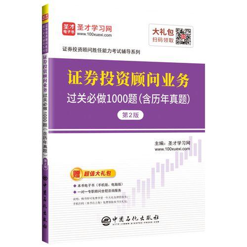 正版书籍证券投资顾问业务过关必做1000题 作者圣才学习网主编的书