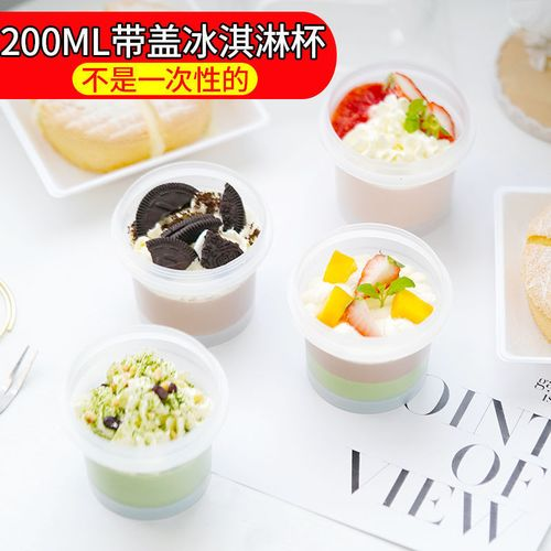 200ml布丁冰沙冰淇淋杯塑料透明史莱姆酸奶果冻甜品做