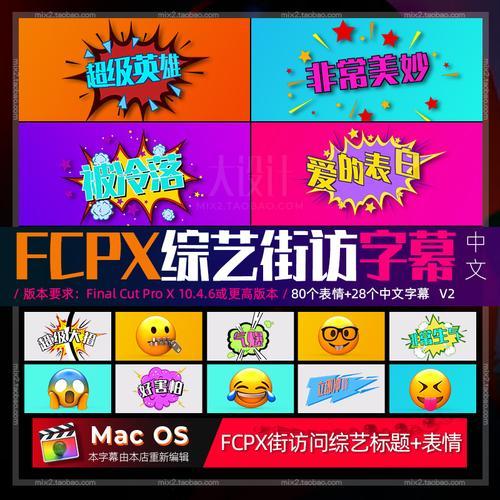 fcpx插件综艺影视节目气泡字幕标题元素动画预设娱乐