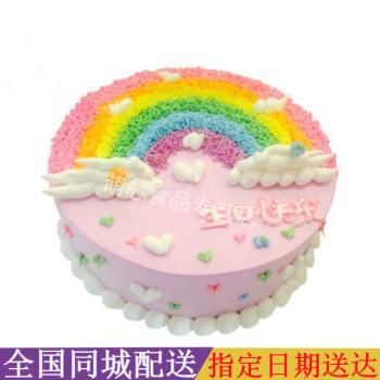 全国配送彩虹生日蛋糕儿童蛋糕个性创意卡通鲜奶水果夹心蛋糕同城速递